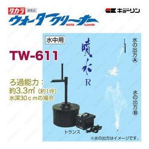 4960041506113 ウォータークリーナー 噴水 R TW-611 水中用 タカラ工業|ydirect
