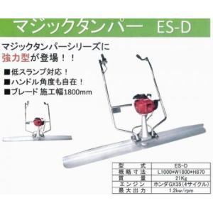 ES-D 友定建機 マジックタンパー強力型(エンジン)ES-D (1800mm)|ydirect
