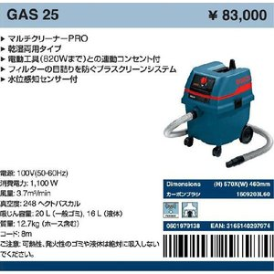GAS 25 マルチクリーナー BOSCH ボッシュ 3165140297974 【送料無料】 ydirect
