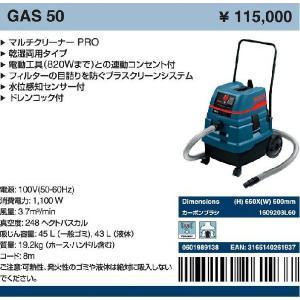 GAS 50 マルチクリーナーPRO BOSCH ボッシュ 3165140261937 【送料無料】|ydirect