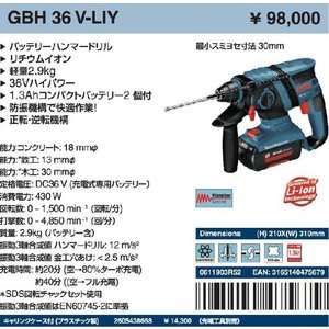 GBH 36V-LIY SDSプラスハンマードリル BOSCH ボッシュ GBH36V-LIY 【送料無料】