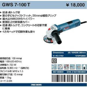 GWS 7-100 T ディスクグラインダー GWS7-100T BOSCH ボッシュ 3165140533553 【送料無料】|ydirect