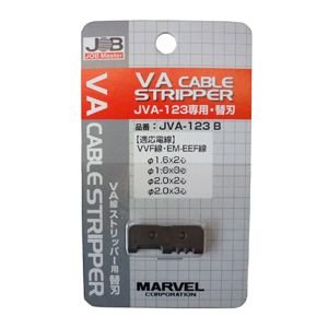 JVA-123B MARVEL(マーベル) VA線ケーブルストリッパー替刃|ydirect