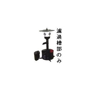 TW-521-2R タカラ工業 富士 SR・SFR ウォータークリーナー濾過槽部 4960041512022|ydirect