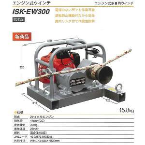 EW-S300 尻手保持装置付エンジンウインチ  育良精機|ydirect