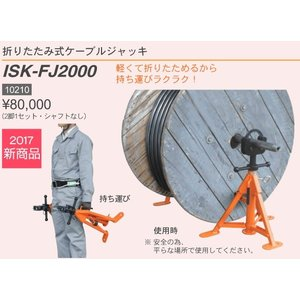 ISK-FJ2000 育良精機 折りたたみ式ケーブルジャッキ (2脚1セット・シャフトなし)|ydirect