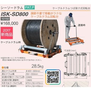 ISK-SD800 育良精機 シーソードラム|ydirect