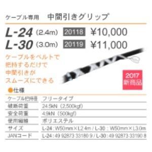 L-30 育良精機 中間引きグリップ|ydirect