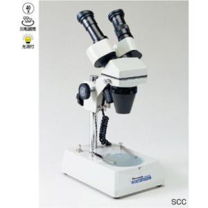 SCC 双眼実体顕微鏡 3-150-190 ケニス 【送料無料】|ydirect