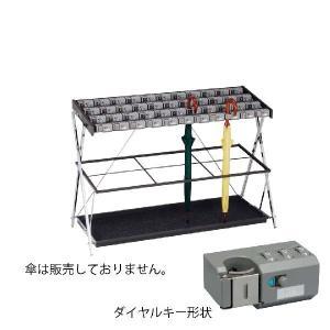 231-0270 鍵付折り畳み式傘立てXD   ミヅシマ工業(MIZUSHIMA) 【送料無料】 ydirect
