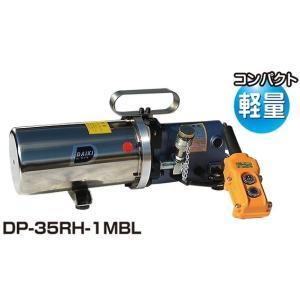 DP-35RH-1MB 超小型電動油圧ポンプ AC100V DAIKI 株式会社ダイキ   【送料無料】|ydirect
