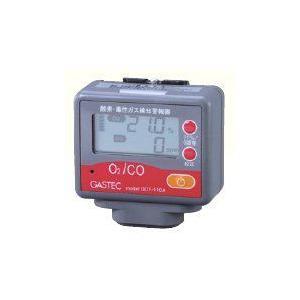 GOT-110A-2 酸素・毒性ガス検知警報器  ガステック   【送料無料】|ydirect