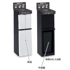 UB2718000 StoreStyle 傘袋スタンド プレスタック  テラモト(teramoto) ydirect