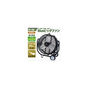 BF-60J 60cmビッグファン BF-60J ナカトミ(NAKATOMI)|ydirect