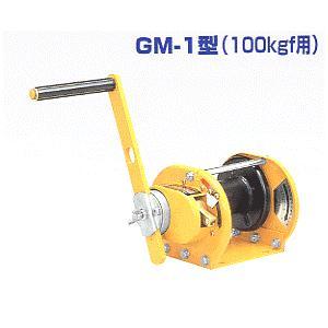 GM-1-SIC SIC型 ブレーキ機構が防塵・防滴式ウインチ  マックスプル 【送料無料】|ydirect