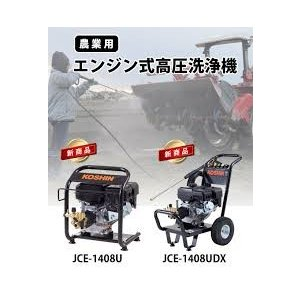 JCE-1408U エンジン高圧洗浄機  14Mpa8L/min 工進 ydirect