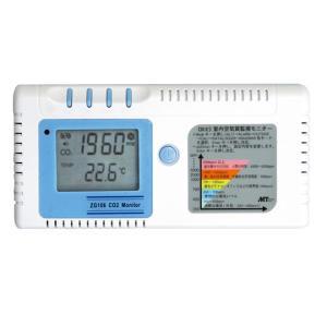 ZG-106 CO2モニター マザーツール 【送料無料】 オフィスなどの室内空気の質を管理|ydirect
