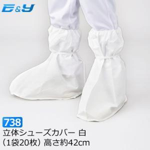 【エブノの製品 No.728 不織布シューズカバー(長)】が廃盤となり、新たに代替品として販売開始で...