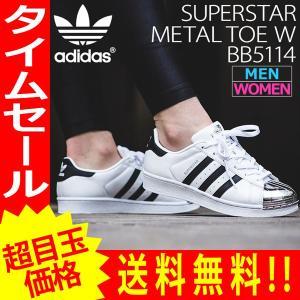 adidas SUPERSTAR METAL TOE W ア...