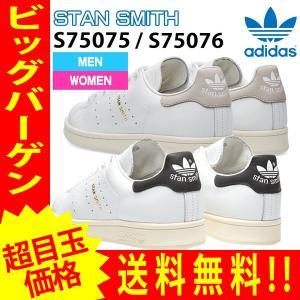 adidas アディダス STAN SMITH スタンスミス...
