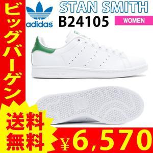 スタンスミス Adidas アディダス スニーカー ホワイト...