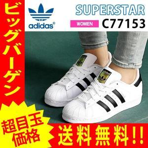 アディダス オリジナルス スーパースター adidas Or...