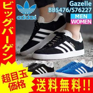 アディダス adidas オリジナルス ガゼル レディース メンズ スニーカー Gazelle BB...
