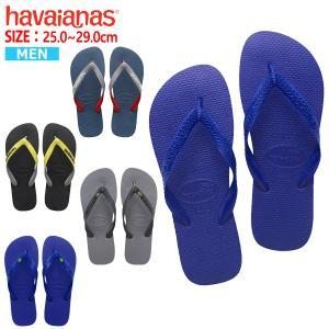 ハワイアナス havaianas サンダル TOP トップ メンズ レディース ビーチサンダル (単品購入に限りメール便発送)【hav8】【s_ts】