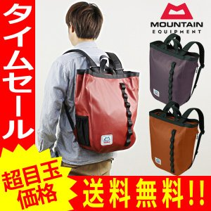 MOUNTAIN EQUIPMENT  ウォータープルーフ ラウンチャーパック  【mou7】