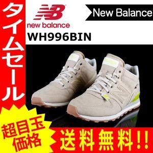 ニューバランス NEW BALANCE スニーカー WH996BIN new107【1206】