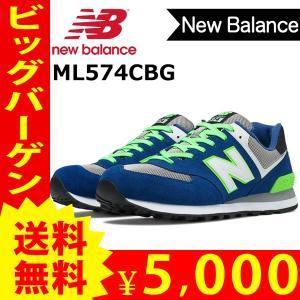 ニューバランス NEW BALANCE スニーカー ML574CBG new109【1206】