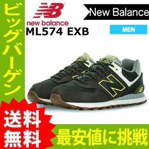 ニューバランス New Balance スニーカー 574 メンズ NEW BALANCE ML574EXB 男性用 シューズ  スニーカー ワイズD【new48】 新作スニーカー M574GS も販売中