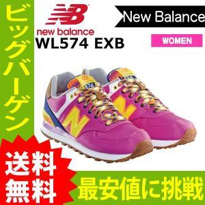 ニューバランス New Balance スニーカー 574 レディース NEW BALANCE WL574EXB 女性用 シューズ ワイズB【new50】