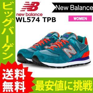 ニューバランス New Balance スニーカー 574 レディース NEW BALANCE WL574TPB 女性用 シューズ ワイズB 【new51】 新作スニーカー M574GS も販売中