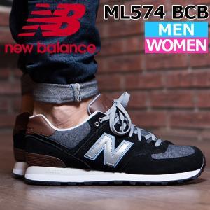 ニューバランス New Balance スニーカー 574 メンズ レディース NEW BALANCE ML574BCB シューズ ワイズD【new52-4】 新作スニーカー M574GS も販売中【0111】