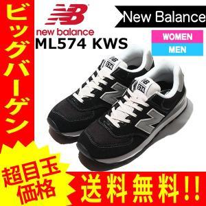ニューバランス New Balance スニーカー 574 メンズ レディース NEW BALANCE ML574KWS  シューズ ワイズD【new54】【shoes】ML574VG ML574VN も販売中【1201】