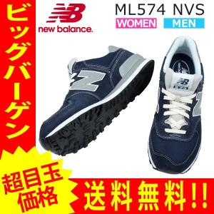ニューバランス New Balance スニーカー 574 メンズ レディース NEW BALANCE ML574NVS シューズ ワイズD【new55-4】 新作スニーカー M574GS も販売中【1201】