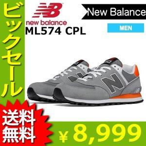 ニューバランス New Balance 574 NEW BALANCE ML574CPL メンズ シューズ スニーカー ワイズD【new58】 新作スニーカー【shoes】ML574VG ML574VN も販売中