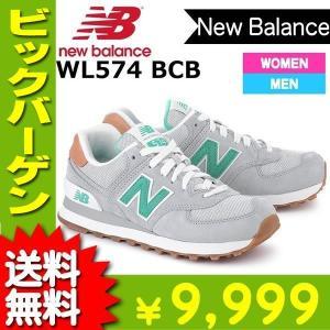 ニューバランス New Balance 574 レディース メンズ・サイズ NEW BALANCE WL574BCB スニーカー ワイズB【new59】 新作スニーカー M574GS も販売中
