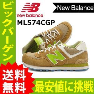 ニューバランス NEW BALANCE スニーカー ML574CGP new69【1206】