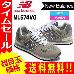 ニューバランス スニーカー New Balance メンズ レディース ML574VG グレー GRAY  ML 574 VG ワイズD【new7-4】ML574VG ML574VN も販売中【0119】