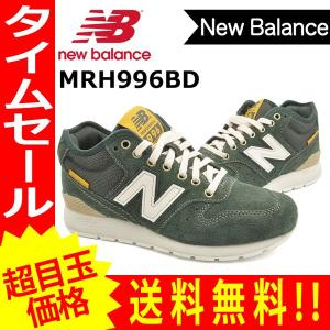 ニューバランス NEW BALANCE スニーカー MRH996BD new73【1206】