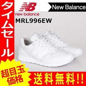 ニューバランス NEW BALANCE スニーカー MRL996EW new79【1206】