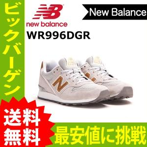 ニューバランス NEW BALANCE スニーカー WR996DGR new83【1206】