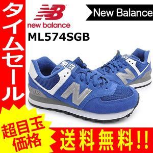 ニューバランス NEW BALANCE スニーカー ML574SGB new84【1206】