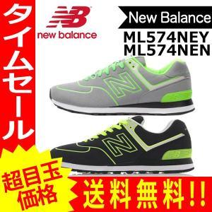 ニューバランス NEW BALANCE スニーカー ML574NEN new86【1206】