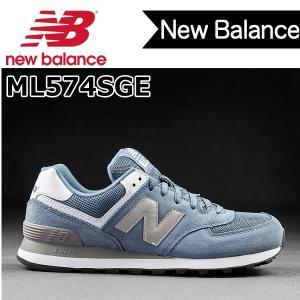 ニューバランス NEW BALANCE スニーカー ML574SGE new97【1206】