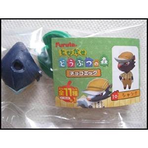 チョコエッグ とびだせどうぶつの森 10 シャンク(単品)