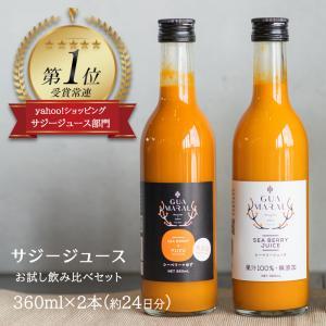 【お試しサイズ】 シーベリージュース サジー 沙棘 モンゴルのスーパーフード 100%; +ゆず 無添加 シーベリージュース (チャチャルガン・サジー)