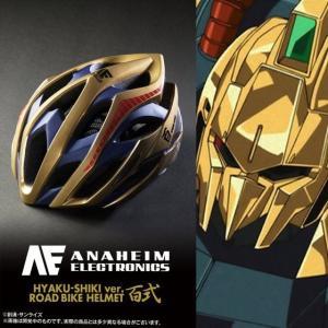 アナハイム・エレクトロニクス社製の本格ロードバイク用 ヘルメットが誕生!  ANAHEIM ELEC...